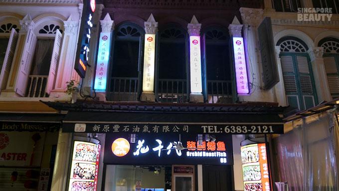 orchid-roast-fish-shop-front