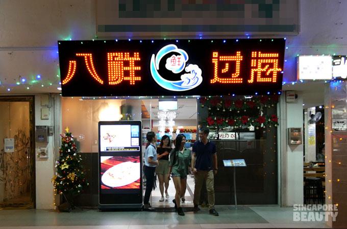 Eight Signatures Seafood Restaurant