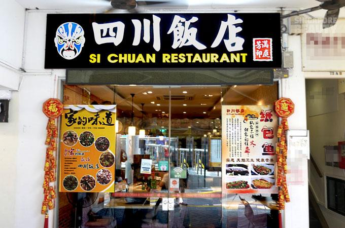 sichuan-restaurant-shop-front