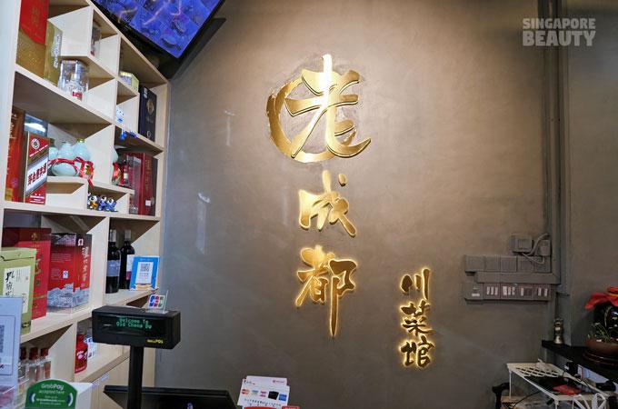 Old Chengdu