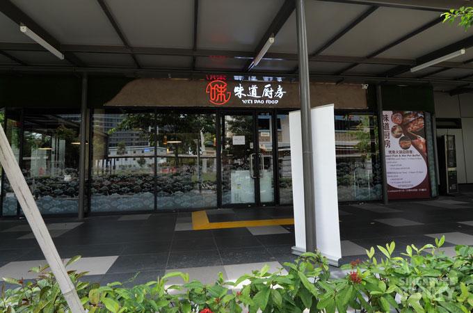 weidaofood shopfront