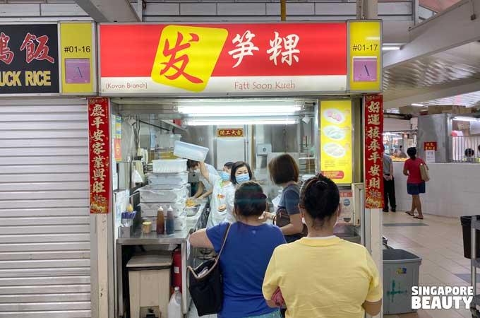 Kovan 209 Market & Food Centre Fatt Soon Kueh