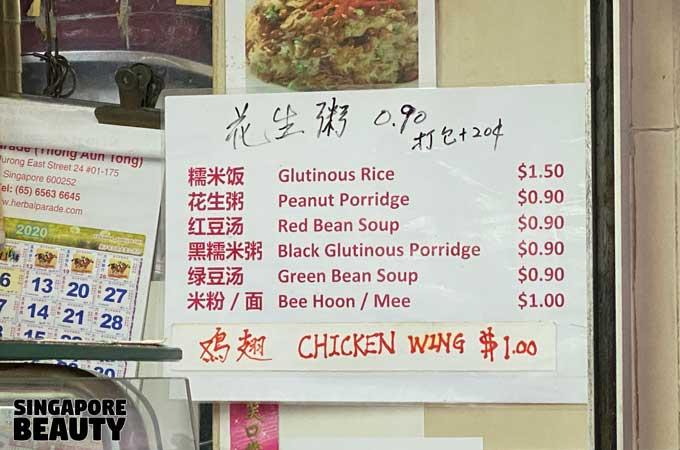 menu-of-piao-xiang-xiao-chi