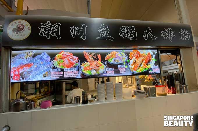 Lee Kwang Kee Teochew Fish Soup