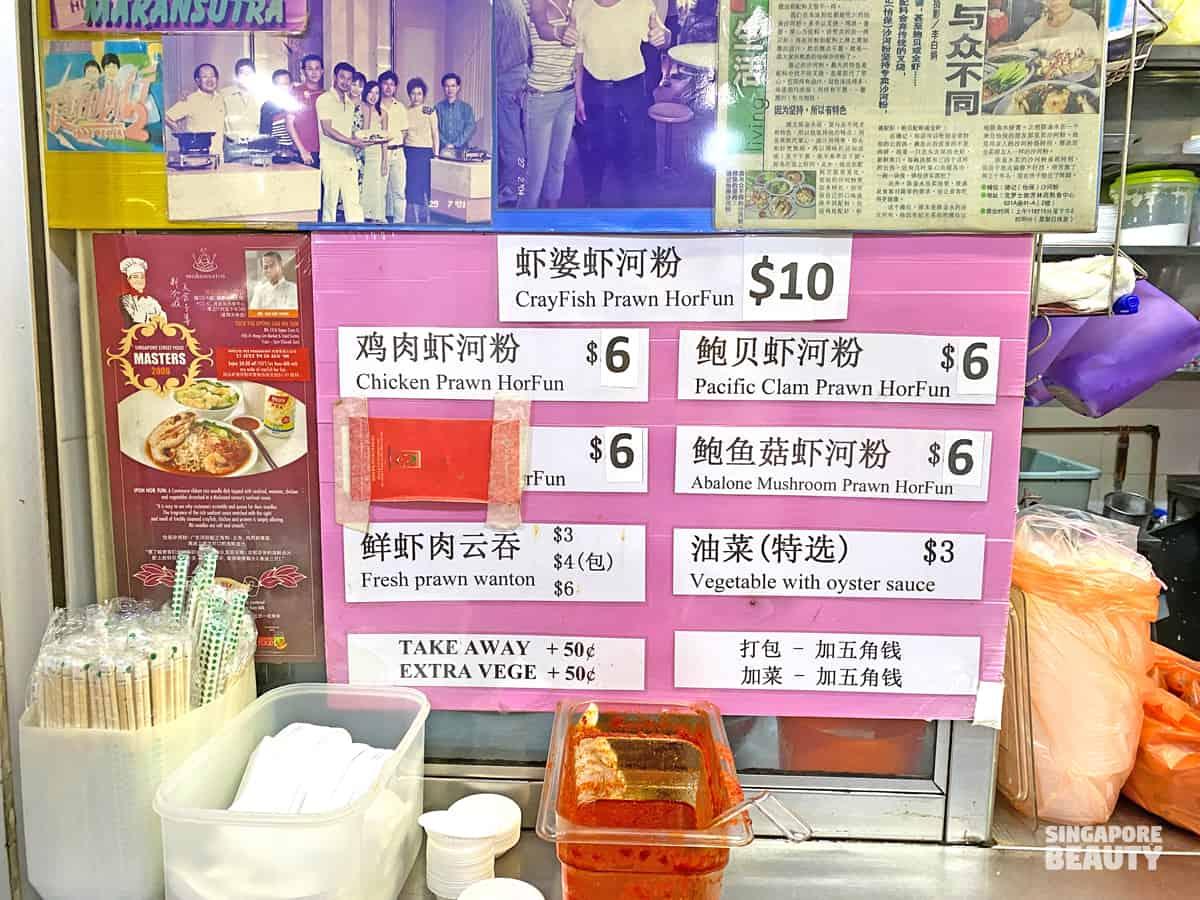 Tuck Kee Ipoh Sah Hor Fun menu