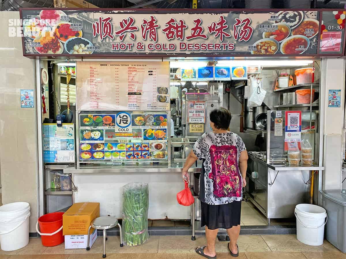 Soon Heng hot and cold famous tanglin halt dessert